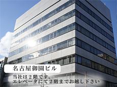 名古屋御園ビル 当社は2階です。エレベータにて2階までお越し下さい
