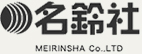 名鈴社 MEIRINSHA Co.LTD