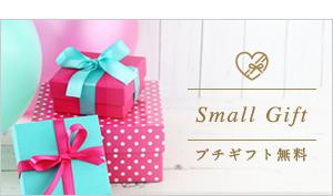 Small Gift プチギフト無料