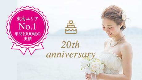 ede337e0e85fd 東海エリアNo.1年間1000組の実績 12th anniversary ...