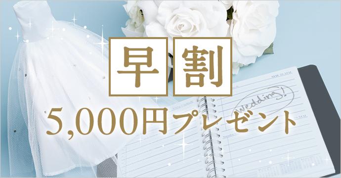 早割 5,000円プレゼント