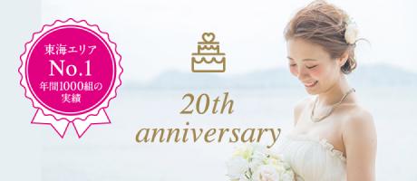 東海エリアNo.1年間1000組の実績 12th anniversary
