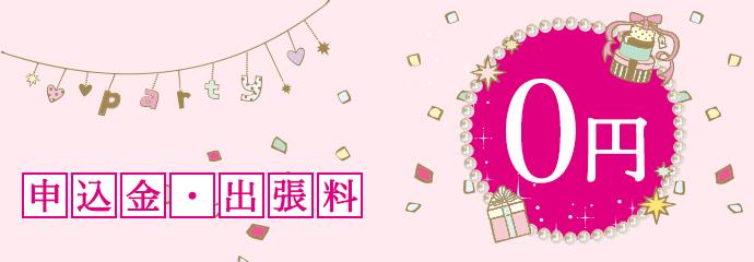 申込金・出張料 0円